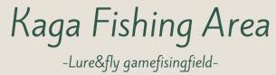 加賀フィッシングエリア公式サイト – 北関東最大級のポンド総面積を誇る栃木県佐野市の管理釣り場